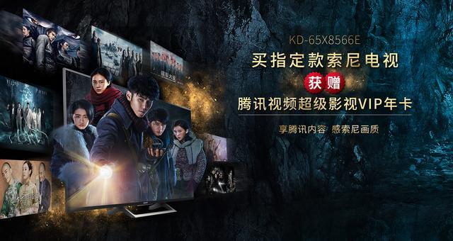 中国特供!索尼电视又有三款新机型