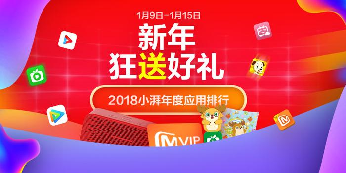创维小湃发布2018年度电视盒子应用榜单,影视应用狂占5席