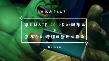 华为mate20pro翻车记 & 京东手机增值服务避坑指南