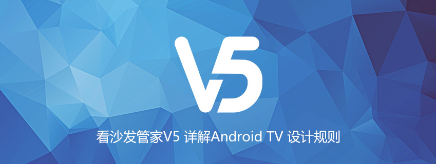 看沙发管家V5 详解Android TV 设计规则!
