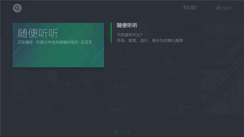 QQ音乐TV版V1.2.0.17沙发管家首发,增添新功能&越听越懂你