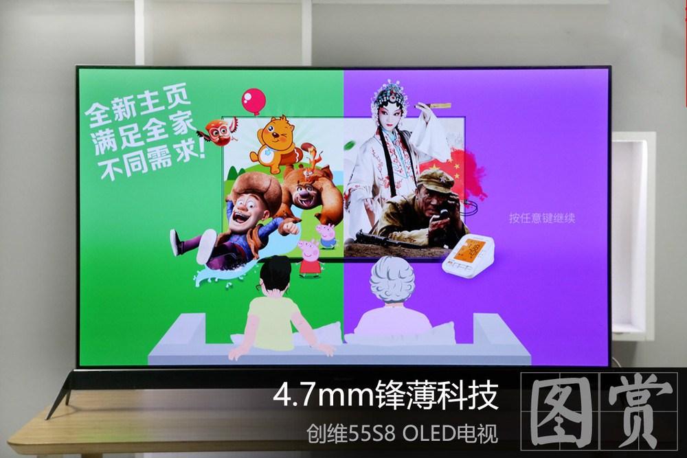 4.7mm锋薄科技 创维55S8 OLED电视图赏