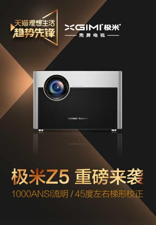 极米无屏电视Z5获评天猫2017趋势先锋品牌