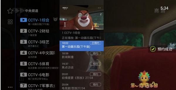 电视家2.0TV版官方下载