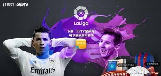 【开奖】下载「PPTV聚体育」畅享西甲赛事,更有手机、西甲正版球衣!
