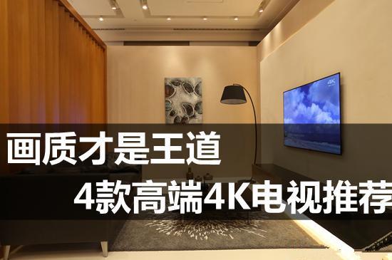 画质才是王道 4款高端4K电视推荐