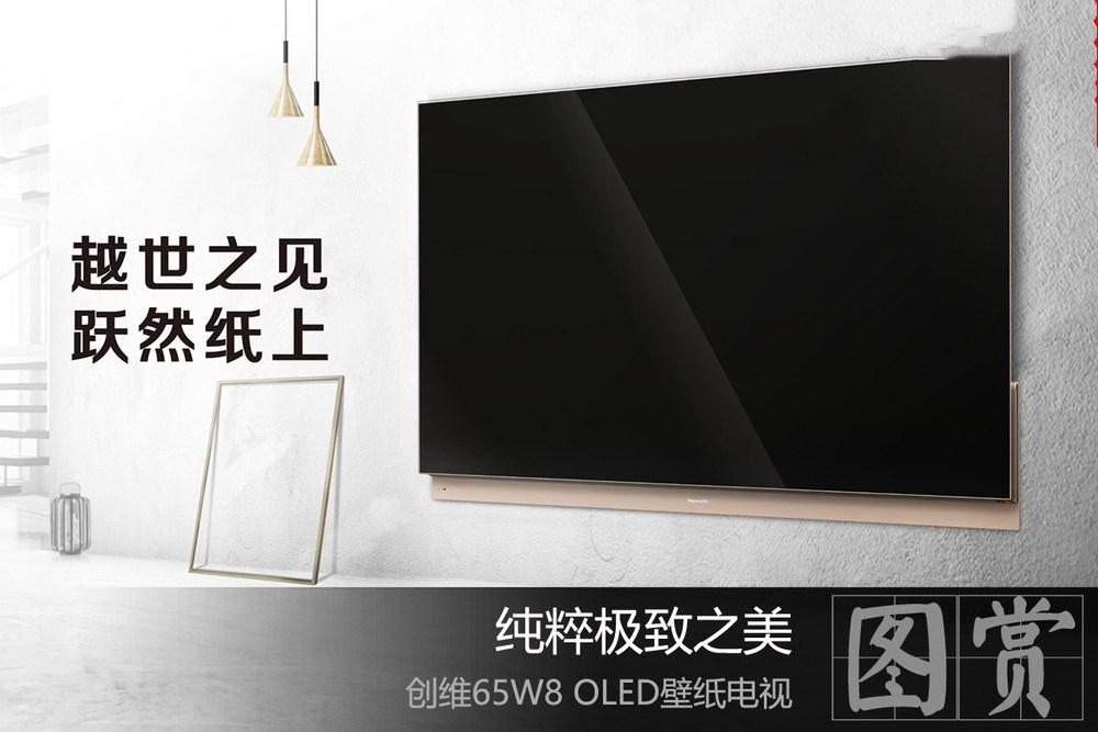 纯粹极致之美 创维65W8 OLED壁纸电视图赏