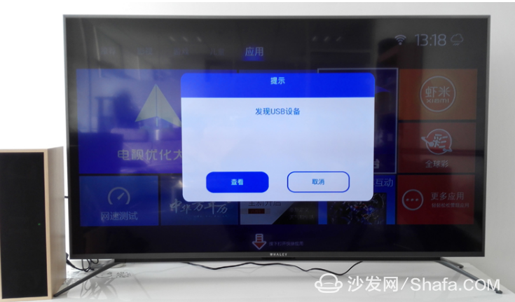 美乐 50M4880A通过U盘安装第三方应用