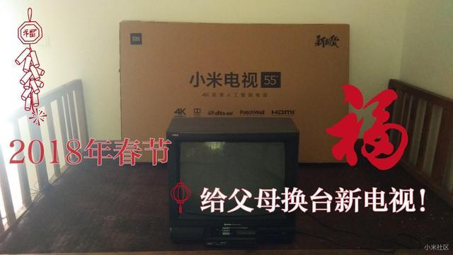 小米电视4A 55寸开箱分享!新国货崛起