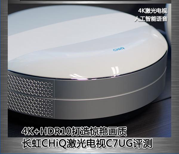 4K+HDR10打造惊艳画质 长虹CHiQ激光电视C7UG评测