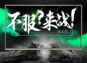 阿里云内容更丰富 康佳A48U电视深度评测