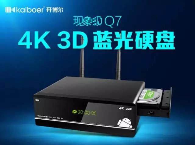 教你轻松玩转开博尔4K蓝光播放器在线字幕下载功能