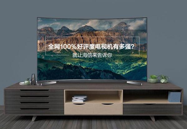 全网100%好评度电视机有多强?就让海信来告诉你