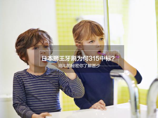 日本狮王牙刷为何315中标?刷毛的秘密你了解甚少