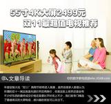 55寸4K大屏2499元 双11最超值电视推荐