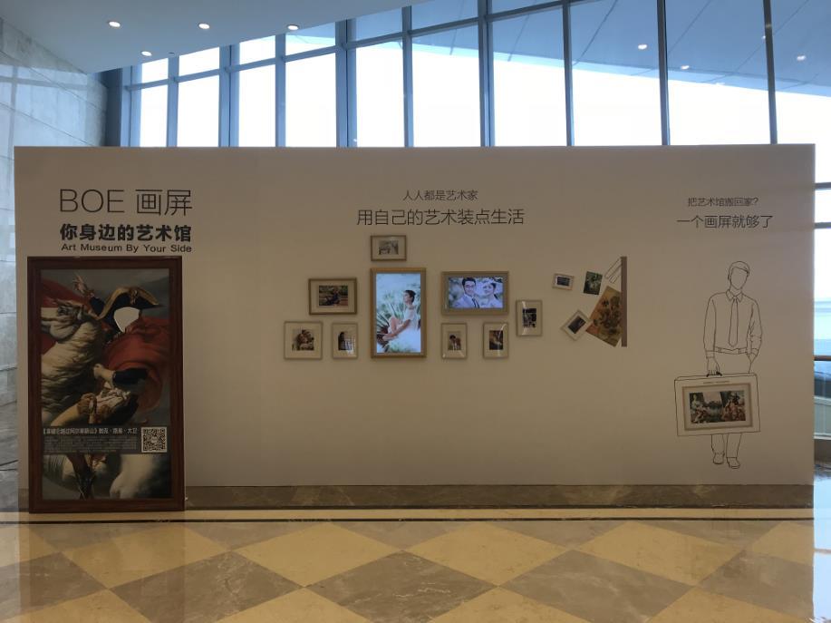 """访京东方""""画屏""""之夜:艺术和科技的美妙碰撞"""