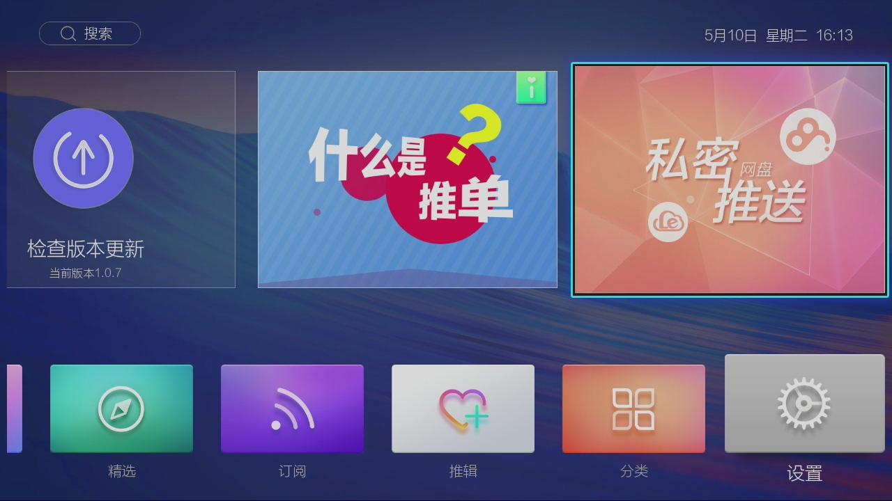 手机投屏有妙用,智能电视看百度云视频的另类方法
