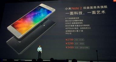 小米Note 2发布:2799元起售 双曲面设计似曾相识