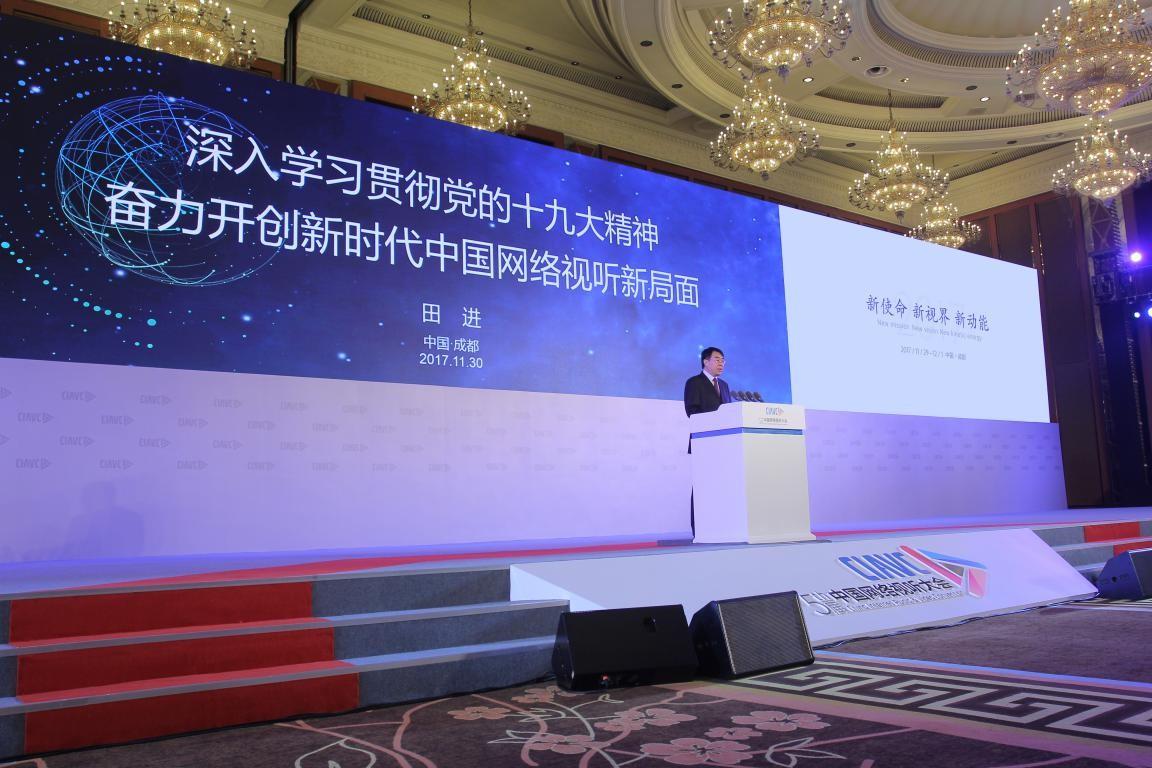 第五届中国网络视听大会圆满落幕 六大趋势看未...