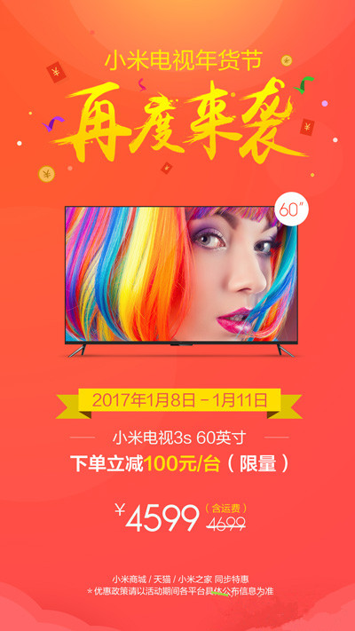 小米电视3s 60英寸下单立减100元