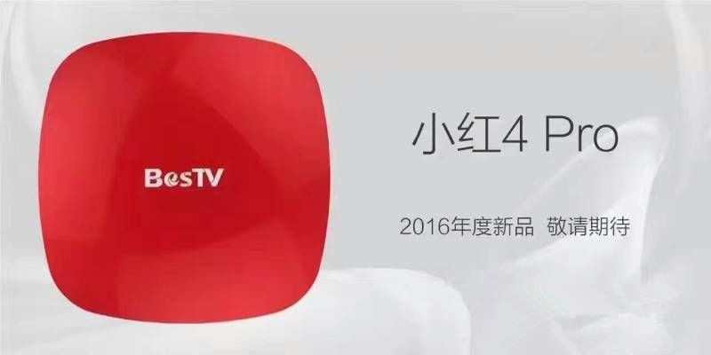 百视通小红盒最新消息,小红4Pro即将发布