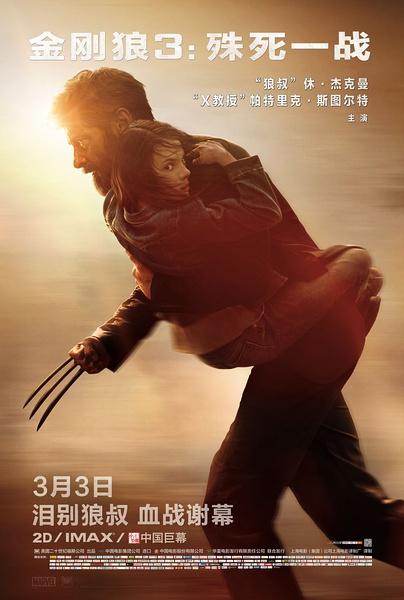 《金刚狼3》休杰克曼最后一战+智能电视观看方法