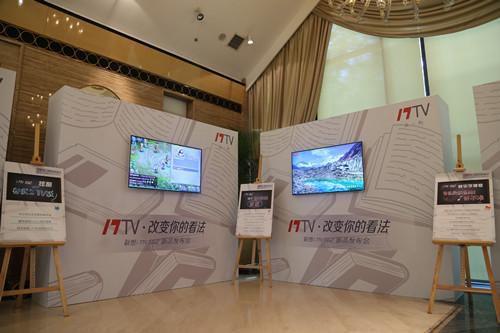 引领智能电视人机交互 联想17TV再发新品