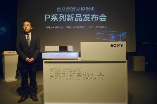 小身材大能量 索尼普及型激光投影机P系列发布