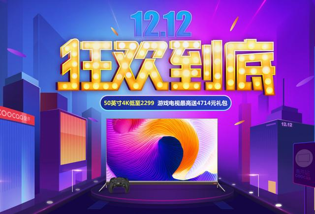 55英寸4K电视旗舰PK,酷开55N2完胜乐视超3 X55