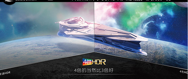 4色HDR成为热点 两款优质液晶电视推荐