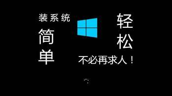 小白瞎折腾 篇一:一看就会的Windows 10系统安装盘制作教程,从此装系统不求人!