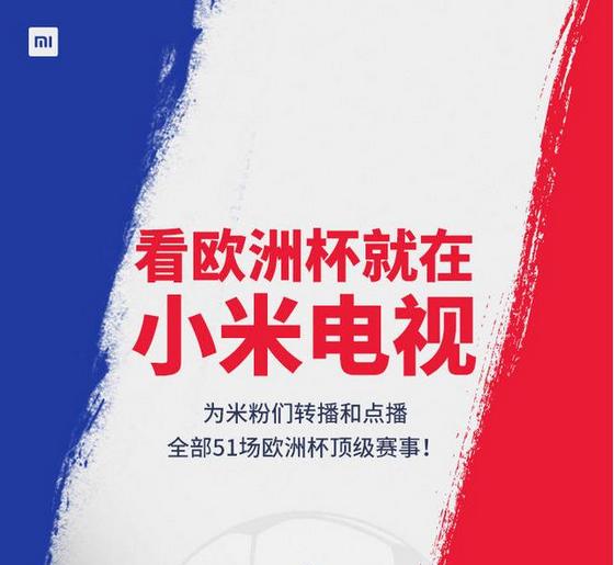 小米电视获2016欧洲杯中国互联网电视独家转播权