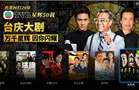 云视听MoreTV带你看TVB万千星辉颁奖典礼2017