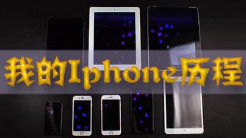 #热征#iPhone10年#一入IPhone深似海,入了别想再出来 — 我的iPhone历程+iPad1代复活记