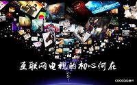 酷开电视发问行业 互联网电视初心何在?