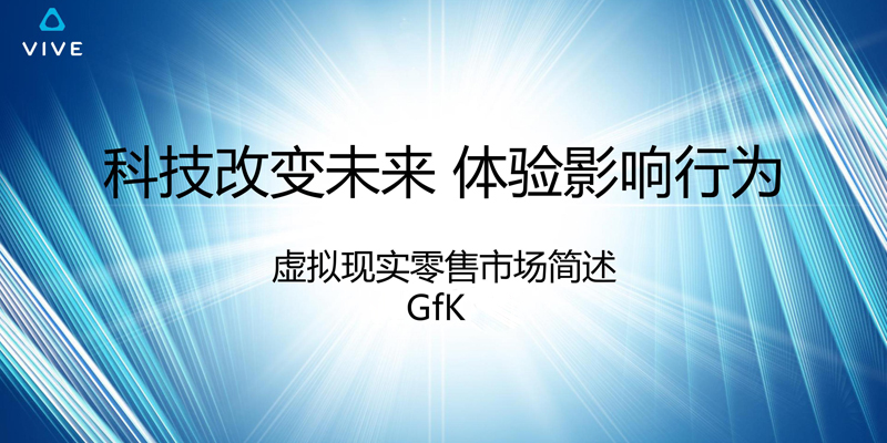 [数据报告]Gfk虚拟现实零售市场简述:VR正逐渐进入大众消费市场