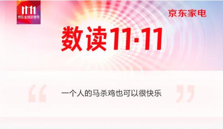 人工智能、黑科技、数码引领消费升级,数读京东电器11.11好物节