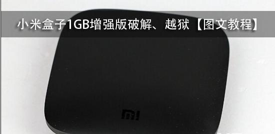 【图文教程】小米盒子1GB增强版怎么越狱,能破解?