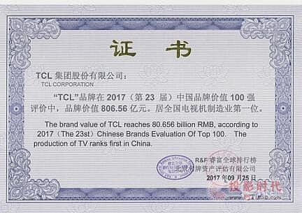 2017中国品牌价值100强公布TCL继续领跑电视机制造业