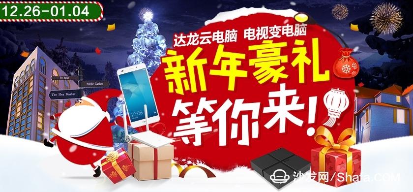 【开奖】达龙云电脑,电视变电脑,新年豪礼等你来!