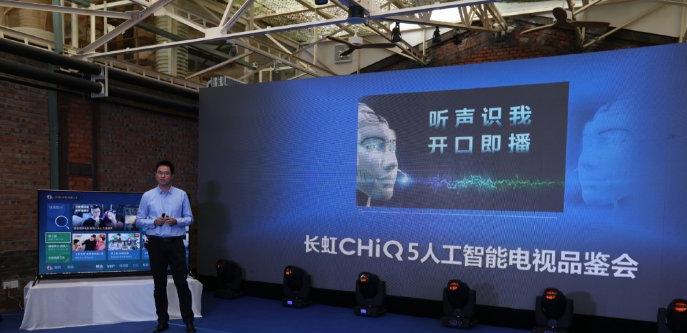 长虹发布首款声纹识别人工智能电视,可通过声音识别用户
