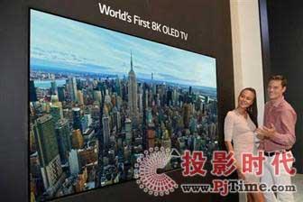 LG在IFA展出全球首款8KOLED电视