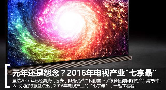 """元年还是怨念?2016年电视产业""""七宗最"""""""