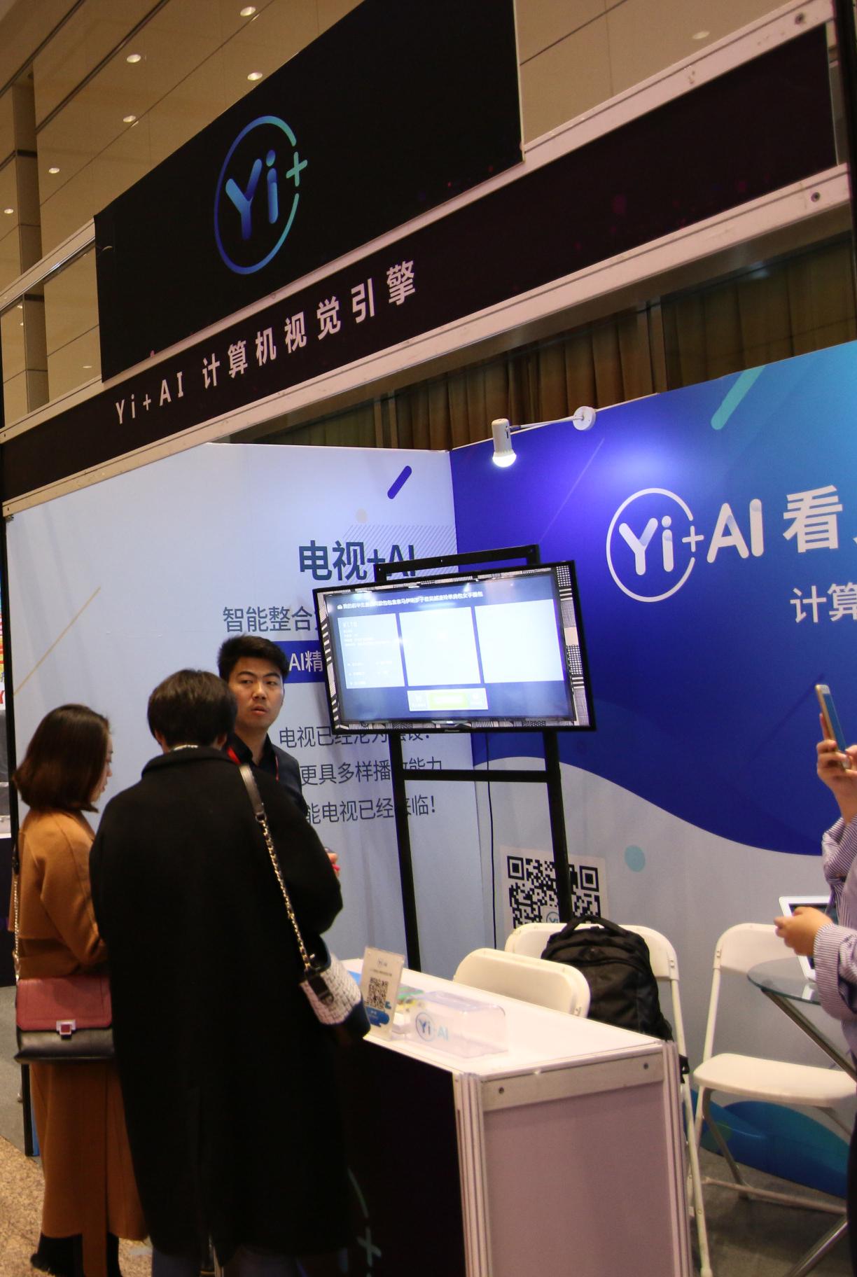 "Yi+ 重磅参展GFIC2017!看更加智能的""大屏AI助理"""