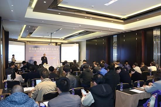 第四届净水器行业年会在京召开