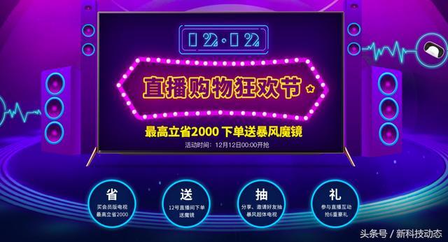 """双12购物升级:暴风TV开启""""电商+直播""""模式"""