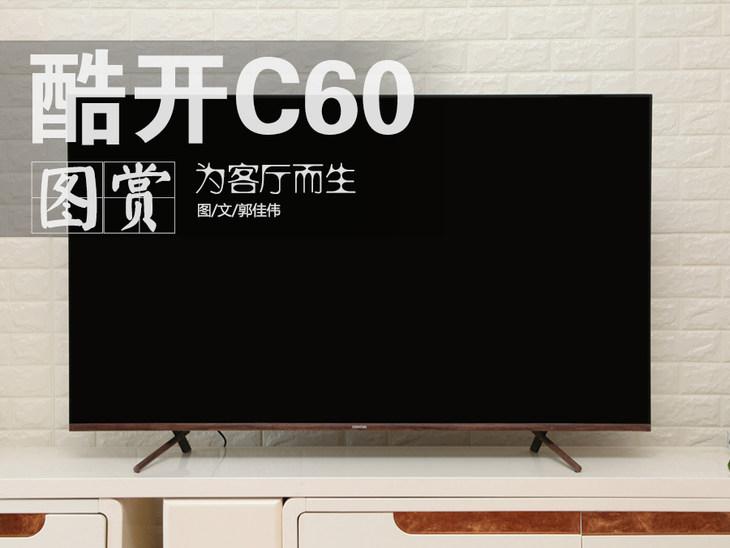 为客厅而生 酷开C60全面屏护眼电视图赏