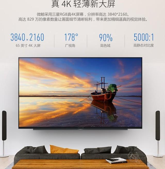 微鲸65英寸电视使整个画面更加真实生动