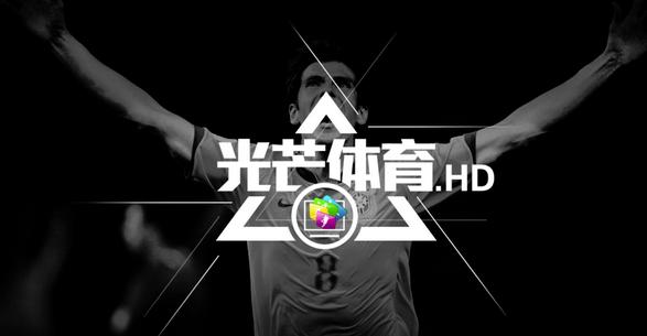 光芒体育HD最新TV版本发布!
