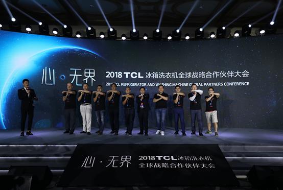 新时代践行大国品牌新使命 TCL冰箱洗衣机20周年从心出发